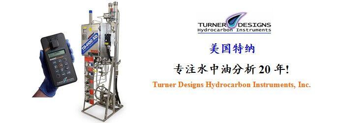 紫外荧光测油仪TD-560
