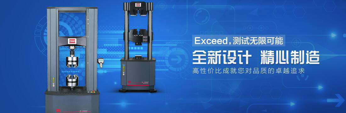 Exceed(启标)系列电子万能测试系统