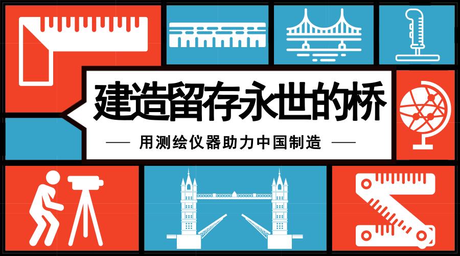 建造留存永世的桥 用测绘仪器助力中国制造