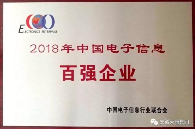 """安徽天康集团荣获""""2018中国电子信息""""荣誉称号"""