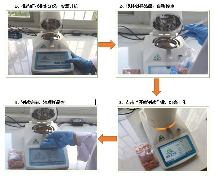 肉类水分快速测量仪